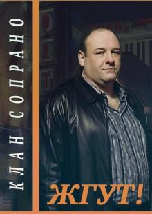 Обложка книги  - Клан Сопрано (The Sopranos). Жгут!