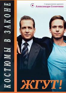 Обложка книги  - Костюмы в законе (The Suits). Жгут!