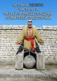 Обложка книги  - Мегасила мышц передних сгибателей предплечий