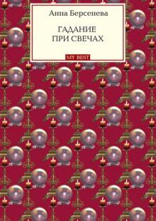 Обложка книги  - Гадание при свечах