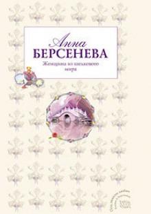 Обложка книги  - Женщина из шелкового мира