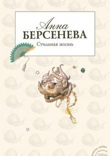 Обложка книги  - Стильная жизнь