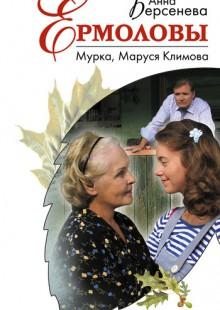 Обложка книги  - Мурка, Маруся Климова