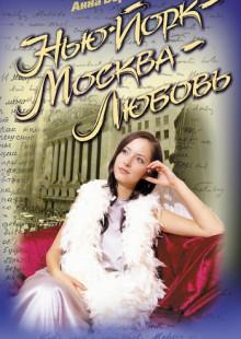 Обложка книги  - Нью-Йорк – Москва – Любовь