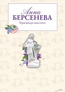 Обложка книги  - Красавица некстати