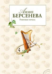 Обложка книги  - Ревнивая печаль