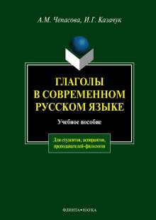 Обложка книги  - Глаголы в современном русском языке: учебное пособие