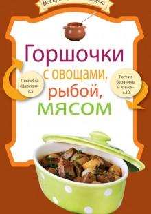 Обложка книги  - Горшочки с овощами, рыбой, мясом