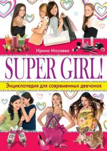 Обложка книги  - Super Girl! Энциклопедия для современных девчонок