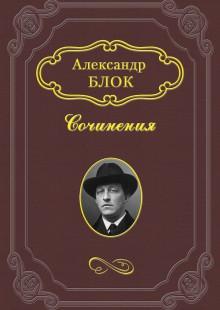 Обложка книги  - О «Голубой Птице» Метерлинка