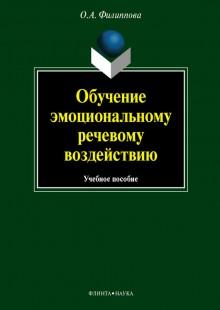 Обложка книги  - Обучение эмоциональному речевому воздействию: учебное пособие
