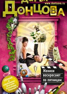 Обложка книги  - Женихи воскресают по пятницам