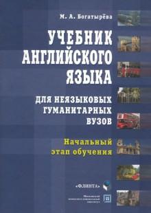 Обложка книги  - Учебник английского языка для неязыковых гуманитарных вузов. Начальный этап обучения