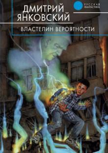 Обложка книги  - Властелин вероятности
