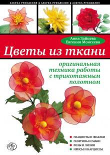 Обложка книги  - Цветы из ткани: оригинальная техника работы с трикотажным полотном
