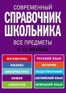 Обложка книги  - Современный справочник школьника. 5-11 классы. Все предметы