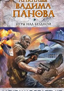 Обложка книги  - Игры над бездной