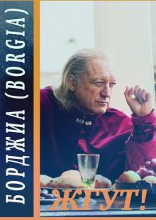Обложка книги  - Борджиа (Borgia). Жгут!
