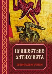 Обложка книги  - Пришествие антихриста: Православное учение
