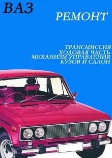 Обложка книги  - ВАЗ. Ремонт