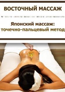 Обложка книги  - Японский массаж: точечно-пальцевый метод