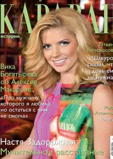 Обложка книги  - Караван историй №01 / январь 2012