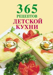 Обложка книги  - 365 рецептов детской кухни