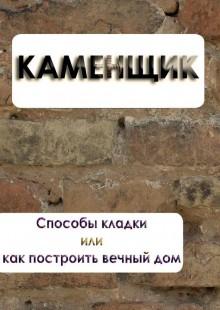 Обложка книги  - Способы кладки или как построить вечный дом