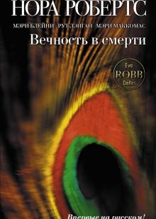 Обложка книги  - Вечность в смерти (сборник)