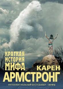 Обложка книги  - Краткая история мифа