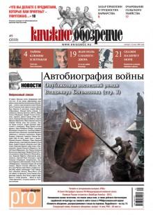 Обложка книги  - Книжное обозрение №9/2012