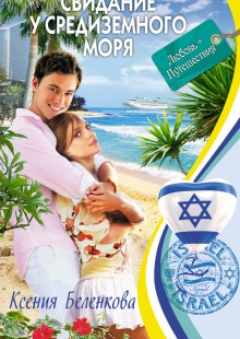 Обложка книги  - Свидание у Средиземного моря