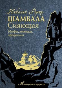Обложка книги  - Шамбала Сияющая. Мифы, легенды, афоризмы