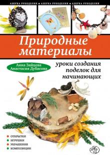 Обложка книги  - Природные материалы: уроки создания поделок для начинающих