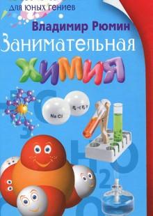 Обложка книги  - Занимательная химия