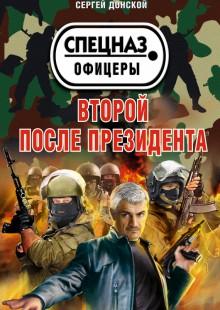 Обложка книги  - Второй после президента