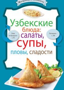 Обложка книги  - Узбекские блюда: салаты, супы, пловы, десерты