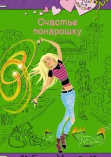 Обложка книги  - Счастье понарошку
