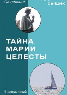 Обложка книги  - Тайна Марии Целесты