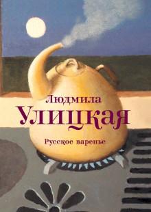 Обложка книги  - Русское варенье (сборник)