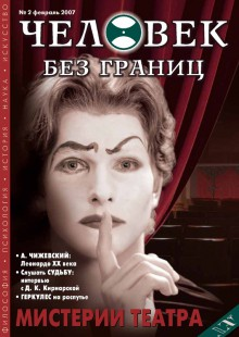 Обложка книги  - Журнал «Человек без границ» №2 (15) 2007