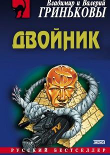 Обложка книги  - Двойник