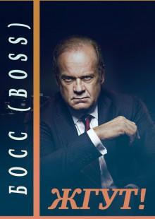 Обложка книги  - Босс (Boss). Жгут!