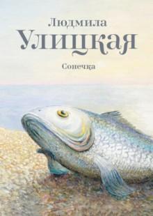 Обложка книги  - Сонечка