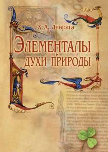 Обложка книги  - Элементалы – духи Природы