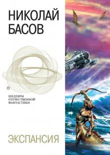 Обложка книги  - Рождение гигантов
