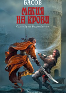 Обложка книги  - Магия на крови