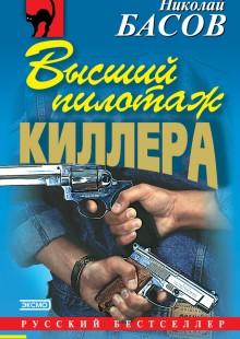 Обложка книги  - Высший пилотаж киллера