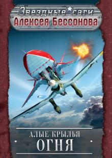 Обложка книги  - Алые крылья огня