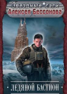 Обложка книги  - Ледяной бастион